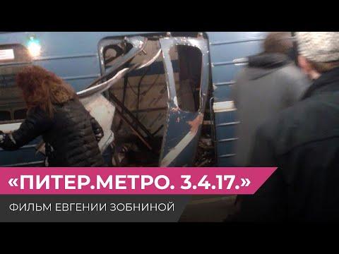 Теракт в Петербурге. Найдены ли настоящие организаторы? Все нестыковки следствия и суда