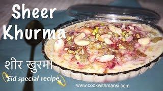 Sheer khurma recipe   ऐसे बनाये शीर खुरमा   How to make sheer khurma   Eid special sweetdish/dessert