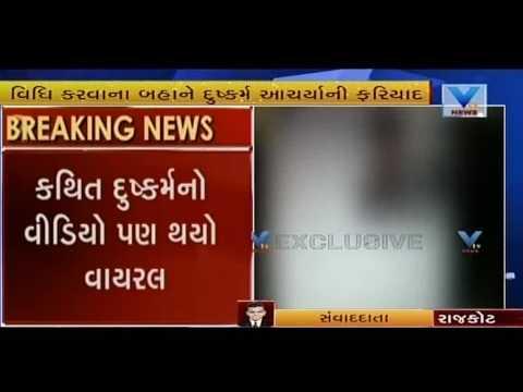 Rajkot: Misdemeanor Complain against Astrology by Woman | Vtv Gujarati