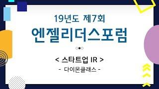 """2019년 제7회 리더스포럼 """"스타트업 IR"""" 다이몬클…"""