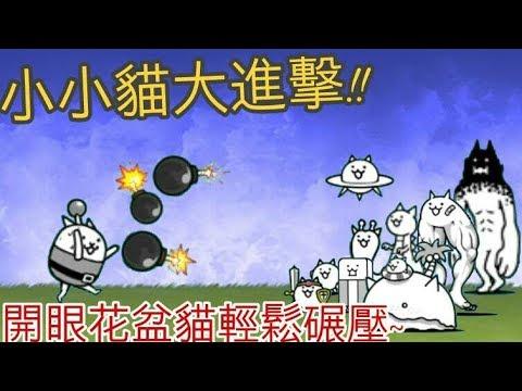(にゃんこ大戦爭)貓咪大戰爭~小小貓大進擊!!輾壓開眼花盆貓~(中文字幕) - YouTube
