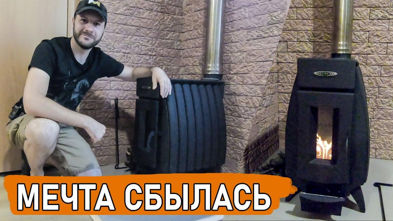 Купил дровяную печь ОГОНЬ-БАТАРЕЯ. Установка печи и дымохода
