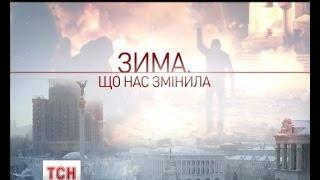 "Телеканал 1+1 показав фільм про ""Небесну сотню"""