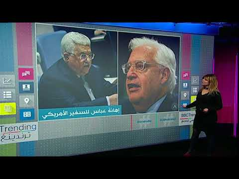 بي_بي_سي_ترندينغ: #عباس يصف السفير الأمريكي لدى #إسرائيل بـ -ابن الكلب-  - نشر قبل 1 ساعة