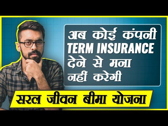 Saral Jeevan Bima Yojna - क्या ये है आपके लिए सही ?