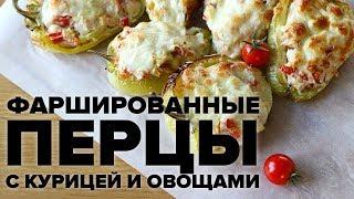 Перец фаршированный курицей и овощами в духовке