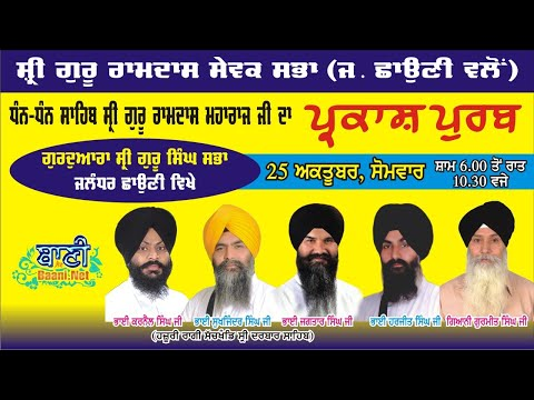 Live-Now-Gurmat-Kirtan-Samagam-From-Jalandhar-Cantt-Punjab-25-Oct-2021