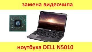 Замена видеочипа ноутбука Dell n5010