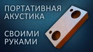 Как сделать колонку для телефона или плеера(Демонстрация http://www.youtube.com/watch?v=TdZ6UUkQJHM Ссылка на статью http://www.diyprojects.ru/2012/01/328.html., 2013-08-14T12:51:22.000Z)