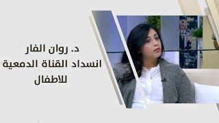 د. روان الفار - انسداد القناة الدمعية للاطفال