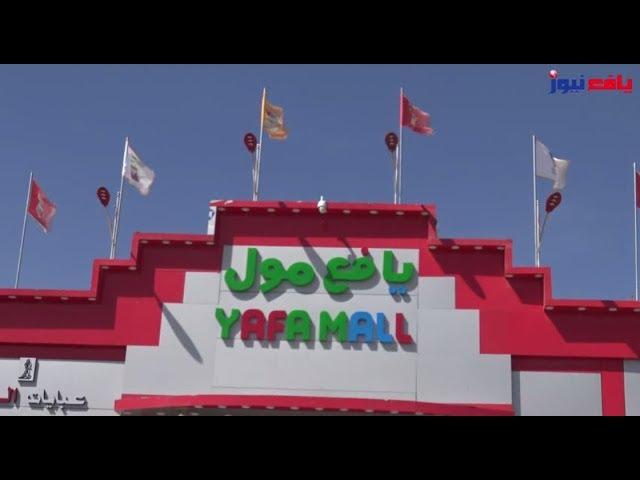 شاهد .. افتتاح اكبر مول تجاري في يافع (يافع مول)