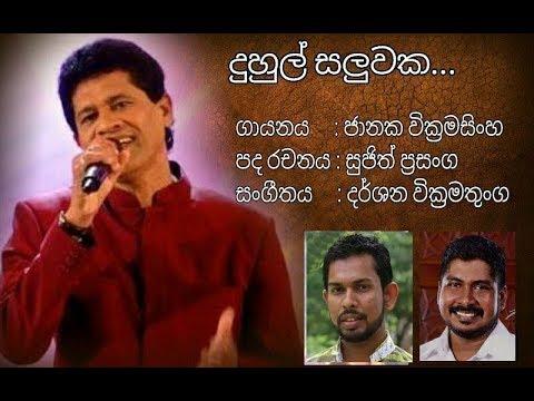 Janaka Wickramasinghe New Song - Duhul Saluwaka(Music by Darshana Wickramatunga)