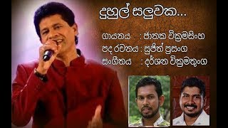Janaka Wickramasinghe New Song Duhul Saluwaka Music by Darshana Wickramatunga