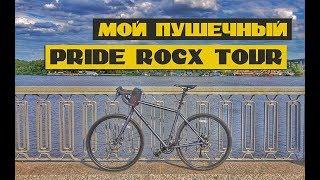 Pride Rocx Tour моя новая ПУШКА
