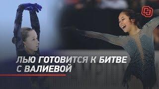 Лью готовится к битве с Валиевой Прокат на тренировке перед ЧМ среди юниоров