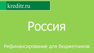 Банк Россия обзор Рефинансирование для бюджетников условия, процентная ставка, срок