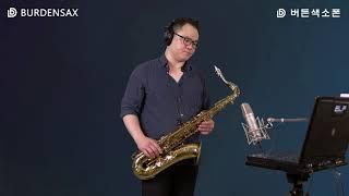 조약돌 - 강덕호 테너 색소폰 연주