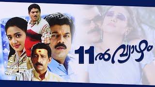 Pathinonnil Vyazham Malayalam Full Movie   #Mukesh #Manya #AmritaOnlineMovies