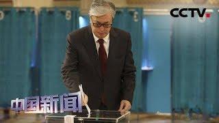 [中国新闻] 哈萨克斯坦总统选举 出口民调显示 托卡耶夫在总统选举中大幅领先 | CCTV中文国际