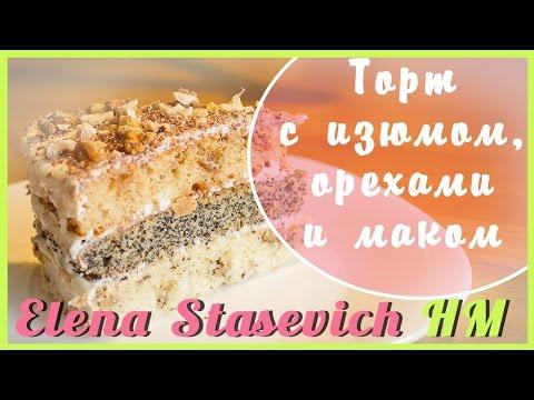Торт с орехами, изюмом и маком (Дамский каприз) РЕЦЕПТ! - очень вкусно!