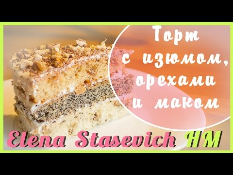 Торт Дамский каприз с маком и орехами рецепт с фото
