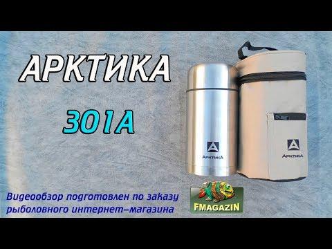 Видеообзор термоса для еды Арктика 301А по заказу Fmagazin
