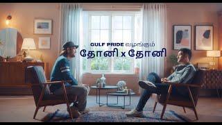 Gulf Pride & namma Thala Dhoni - Consistent performers!   Tamil
