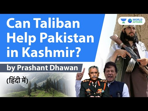 Can Taliban Help Pakistan in Kashmir? India's Concerns