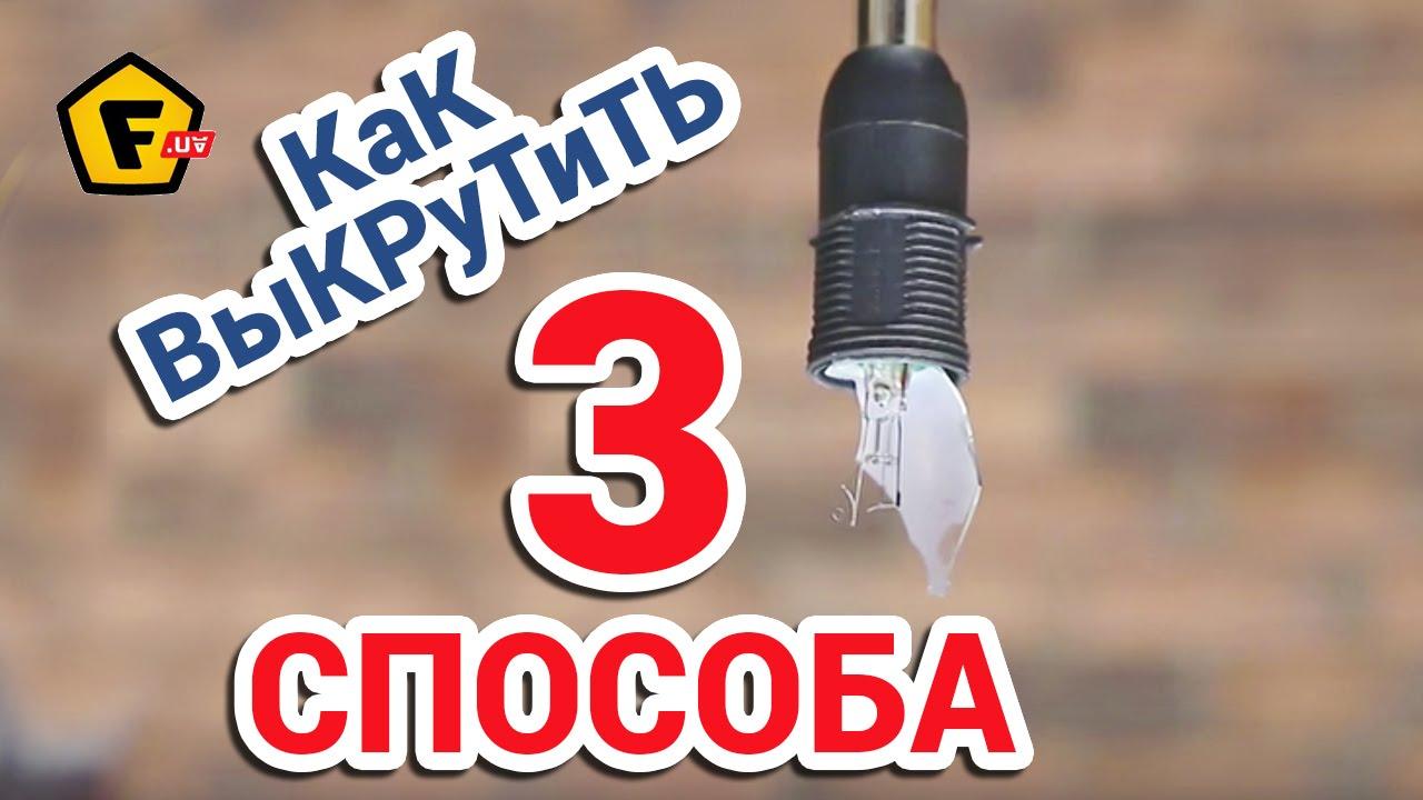 3 действенных способа КАК ВЫКРУТИТЬ ЛАМПОЧКУ ИЗ ПАТРОНА. ✔ Выкрутить лампочку из цоколя просто.