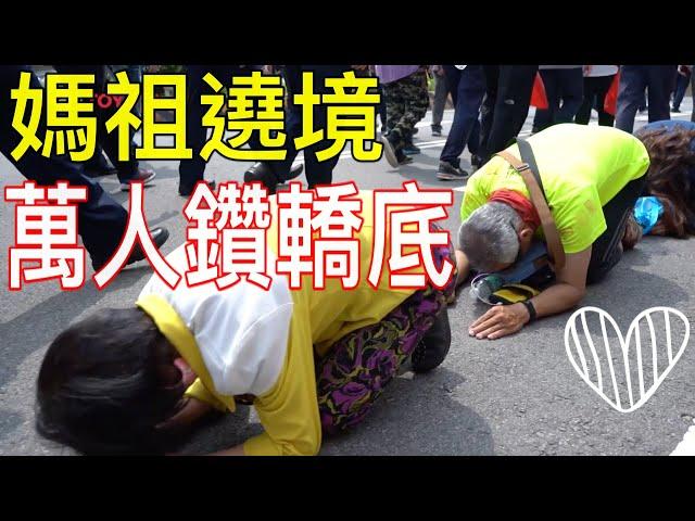 親眼見證台灣最大的宗教遷徙活動【感人的時刻】Mazu Pilgrimage in Taiwan(Türkçe Altyazı)