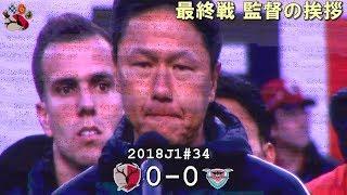 大岩剛の最終戦挨拶 2018J1第34節 鹿島 0-0 鳥栖(Kashima Antlers)