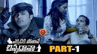 Ekkadiki Pothave Chinnadana Full Movie Part 1 - 2018 Telugu Movies - Poonam Kaur, Ganesh Venkatraman