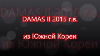 damas II 2015 г.в. из Кореи