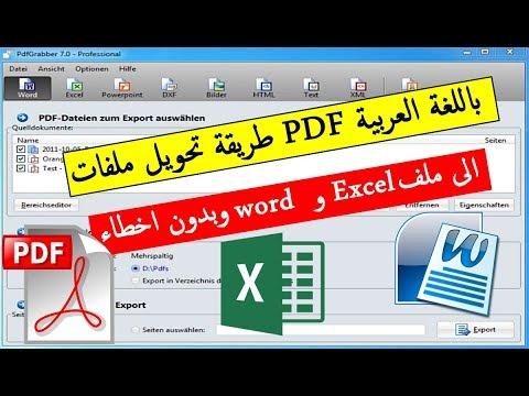 طريقة تحويل ملفات Pdf باللغة العربية الى ملف Word و Excel وبدون اخطاء