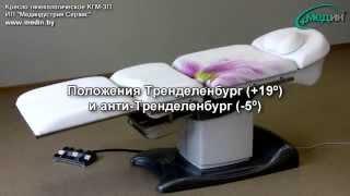 Кресло гинекологическое КГМ-3П торговой марки