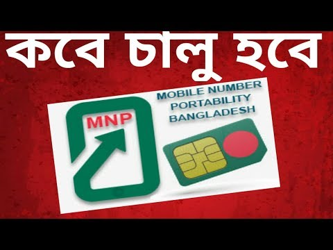 MNP! MOBILE NUMBER PORTABILITY! COMING SOON IN BANGLADESH