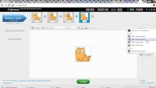 Как создать gif анимацию? Видео-ответ!(Сервис для создания гиф-анимации: http://gifovina.ru/ Сервис для создания анимации из видео на youtube: http://troll-face.ru/..., 2014-09-13T18:28:14.000Z)