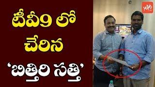 టీవీ9 లో చేరిన 'బిత్తిరి సత్తి' | Bithiri Sathi joins in TV9 | Rajanikanth | Ravi | YOYO TV