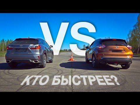 Lexus RX VS Nissan Murano Динамика разгона