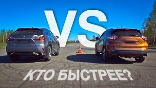 Lexus RX VS Nissan Murano Динамика разгона смотреть