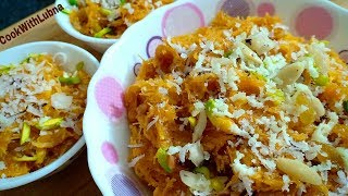 Kimami Sewai Recipe   Qiwami Sewai Recipe   Eid Special Recipe   CookWithLubna