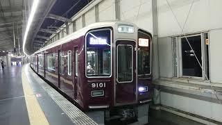 阪急電車 宝塚線 9000系 9101F 発車 発車 豊中駅