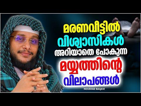 മയ്യത്തിന്റെ വിലാപങ്ങൾ...  Noushad Baqavi 2016 New   Latest Islamic Speech In Malayalam