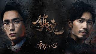 (Eng Sub/中文字幕) 初心 - 张赫宣 Chu Xin by Zhang He Xuan《镇魂》插曲 Guardian Insert Song