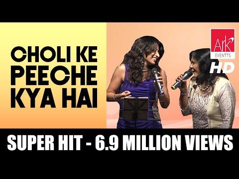 Choli Ke Pecche Kya Hai - Shailaja Subramanian & Mona Kamat - The Stellar Hits of LP 2016