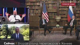 Переговоры ЗАТЯНУЛИСЬ! Попов о событиях вокруг встрече Путина и Байдена