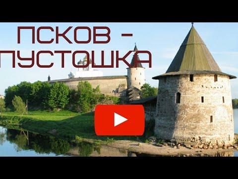 Псков - Пустошка 2019 за 5 минут time lapse video