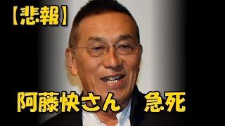 阿藤快さん 死因大動脈破裂 苦しんだ様子なく 69歳 16日に69歳で亡くな...
