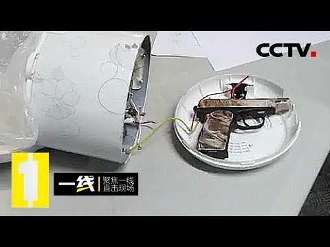 Download Youtube: 《一线》 20180120 枪从何处来 | CCTV法治