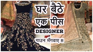 घर बैठे एक पीस Designer गाउन  मँगवाए !!  Retail Gown Collection !!  Replicas collection !